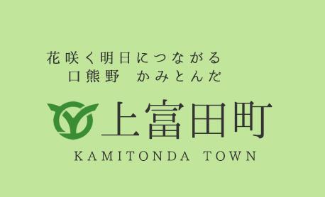 ホーム/上富田町